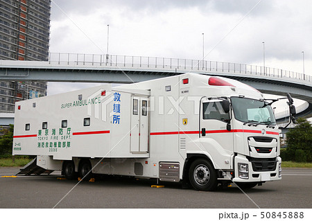 東京消防庁 特殊救急車 スーパーアンビュランス 50845888