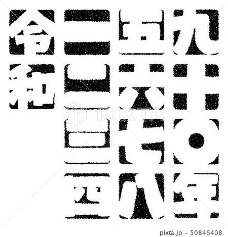 デザイン文字の令和と漢数字 50846408