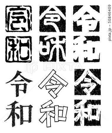 いろいろな令和の文字デザイン 50846409