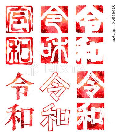 いろいろな令和の文字デザイン 50846410