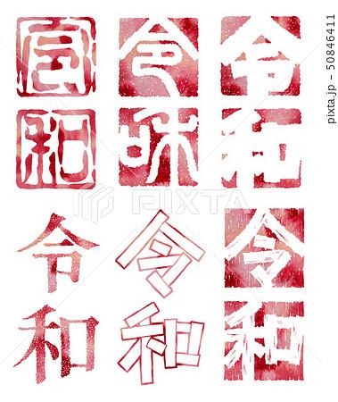 いろいろな令和の文字デザイン 50846411