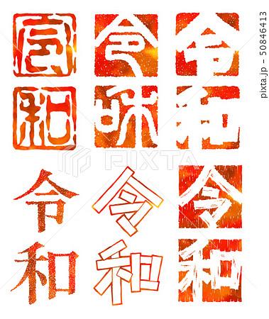いろいろな令和の文字デザイン 50846413