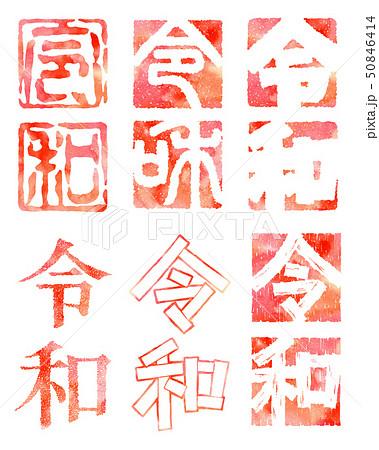 いろいろな令和の文字デザイン 50846414
