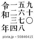 デザイン文字の令和と漢数字 50846415