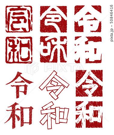 いろいろな令和の文字デザイン 50846416