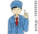 作業着 説明 作業員のイラスト 50848580