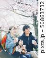桜 春 親子 お花見 50863732