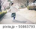 女性 散歩 公園の写真 50863793
