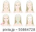女性 美容 スキンケアのイラスト 50864728