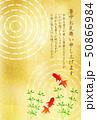 暑中見舞い 金魚 和紙 背景 50866984