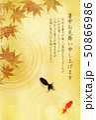 暑中見舞い 金魚 和紙 背景  50866986