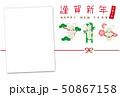 年賀状2020 影付きフォトフレーム 松竹梅 50867158