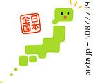 かわいい日本列島のキャラクター 50872739