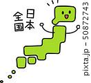 かわいい日本列島のキャラクター 50872743