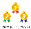 王冠 ランキング 1位のイラスト 50897774