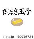 だしまき玉子+イラスト 50936784