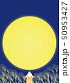 お月見 大きな月 背景 50953427