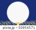 お月見 大きな月 背景 50954571
