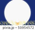 お月見 大きな月 背景 50954572