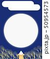 お月見 大きな月 背景 50954573