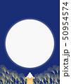 お月見 大きな月 背景 50954574