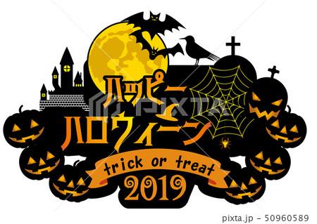 ハロウィンロゴ2019(カナ)|ハッピーハロウィーン| Happy Halloween Logo 50960589