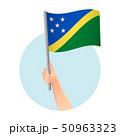 ソロモン諸島 旗 フラッグのイラスト 50963323
