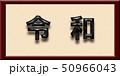 新元号「令和」が入った額(2) 50966043