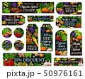 スパイス 香料 香辛料のイラスト 50976161
