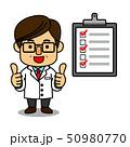 医者 教育 人のイラスト 50980770