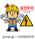 注意 用心 警戒のイラスト 50980826