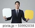 ビジネス フォーマルウェア 男性の写真 50992038
