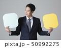 アジア人 アジアン アジア風の写真 50992275