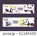 ぱんだ パンダ ベクトルのイラスト 51185450