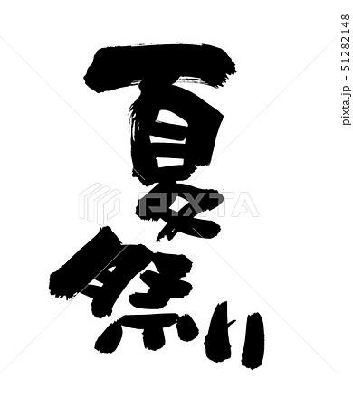筆文字 夏祭り サマーフェスティバル 墨 イラスト 51282148