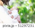 赤ちゃん 抱っこ 51297231