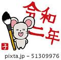 かわいいネズミのイラストと令和二年の文字素材 51309976