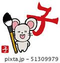 かわいいネズミのイラスト あけましておめでとう 51309979
