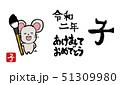 かわいいネズミのイラストと賀詞セット 51309980