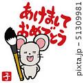 かわいいネズミのイラスト あけましておめでとう 51309981