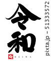 令和のカリグラフィー/日本 51333572