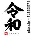 令和のカリグラフィー/日本 51333573