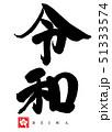 令和のカリグラフィー/日本 51333574