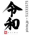 令和のカリグラフィー/日本 51333575