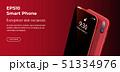 フォン 電話 モバイルのイラスト 51334976