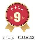 クチコミランキング 9位 51339132