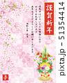 年賀状 2020 令和2年 子年  桜 さくら 51354414