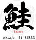 鮭(筆文字・手書き) 51486333