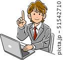 ビジネスマン ノートパソコン 紹介のイラスト 51542710
