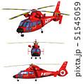 消防防災ヘリコプター 51545059